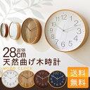【時計 壁掛け おしゃれ 北欧】シンプル曲木時計 Φ28cm ナチュラル・ブラウン・ホワイト・ネイビー【85400】【D】【FB】【送料無料】