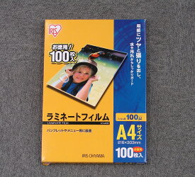 ラミネートフィルム LZ-A4100 100ミクロン 100枚入 アイリスオーヤマラミネートフィルム a4 ラミネート 100枚 100μ パウチフィルム 100ミクロン 写真 名刺 保護 [LMFM][cpir]