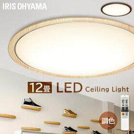 LEDシーリング 5.0シリーズ 木調フレーム ナチュラル・ウォールナット CL12DL-5.0WF 12畳 調色 アイリスオーヤマ シーリングライト ライト シーリング LED 家電 照明 家電照明 リビング ひとり暮らし 省エネ ホワイト コンパクト[cpir]