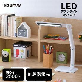 LEDデスクライト 502タイプ ホワイト LDL-502-W LEDデスクライト 照明 ライト LED 机 デスク デスクライト 卓上ライト led スタンドライト 卓上スタンド デスクスタンド 電気スタンド 読書灯 アイリスオーヤマ[irispoint]