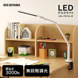 LEDデスクライト 701クランプタイプ ホワイト LDL-701CL-W LEDデスクライト LED 机 つくえ デスク デスクライト 卓上ライト led スタンドライト 卓上スタンド デスクスタンド 電気スタンド 読書灯 アイリスオーヤマ[irispoint]