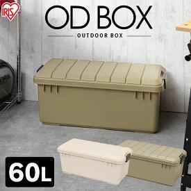 【単品】OD BOX 800 ODB-800 ベージュ カーキ 収納 ボックス ケース 物入れ 台 ふた付 蓋つき 工具箱 道具箱 アイリスオーヤマ トランクカーゴ 収納BOX 収納ケース コンテナ フタ付き 頑丈 座れる 大容量 アウトドア