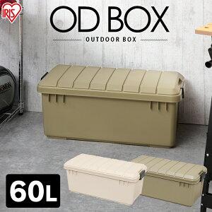 収納ボックス 収納ケース トランクカーゴ コンテナ コンテナボックス 蓋付き おしゃれ OD BOX 800 ODB-800 収納 ボックス ケース 物入れ 台 ふた付 蓋つき 工具箱 道具箱 アイリスオーヤマ 収納BOX