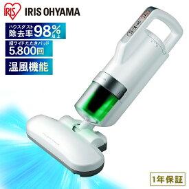 超吸引ふとんクリーナー ホワイト IC-FAC2 アイリスオーヤマ布団クリーナー クリーナー ハンディクリーナー 掃除機 布団 軽量[new][P2][cpir]