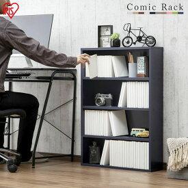 ★最安値に挑戦★コミックラック CORK-8460 マンガ 漫画 小説 書籍 ブックラック 本棚 CBボックス 収納ケース フリーラック リビング収納 ボックス収納 収納ボックス アイリスオーヤマ[irispoint][irispoint]