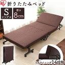 折りたたみベッド OTB-BR アイリスオーヤマベッド 折りたたみベッド シングル 折り畳みベッド 簡易ベッド 折りたたみベット 折畳ベッド[cpir]【予約】