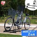 自転車スタンド 2台 BYS-2 アイリスオーヤマ アイリス自転車 スタンド 置き場 自転車置き場 サイクルスタンド サイク…