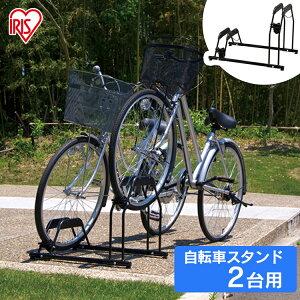 自転車スタンド 2台 BYS-2 アイリスオーヤマ アイリス自転車 スタンド 置き場 自転車置き場 サイクルスタンド サイクルガレージ 家庭用 屋外 屋内 室内 20インチ 22インチ 24インチ 26インチ 27イ