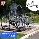 自転車スタンド 3台 BYS-3 アイリスオーヤマ アイリス自転車 スタンド 置き場 自転車置き場 サイクルスタンド サイク…