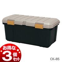 【送料無料】アイリスオーヤマ☆お得な3個セット☆カートランクCK-85カーキ/黒