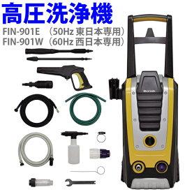 \数量限定/アイリスオーヤマ 高圧洗浄機 FIN-901E(50Hz 東日本専用)・FIN-901W(60Hz 西日本専用) イエロー[cpir]