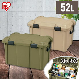 収納ボックス 収納ケース トランクカーゴ コンテナ コンテナボックス 蓋付き おしゃれ OD BOX ODB-600D 全2色 ODBOX BOX 工具入れ 工具 収納 ボックス キャンプ 屋外 取っ手付き OD シンプル アイリスオーヤマ