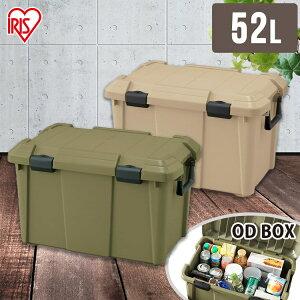 収納ボックス 収納ケース トランクカーゴ コンテナ コンテナボックス 蓋付き おしゃれ OD BOX ODB-600D 全2色 ODBOX BOX ODボックス 工具入れ DIY 工具 収納 ボックス キャンプ 屋外 取っ手付き OD シン