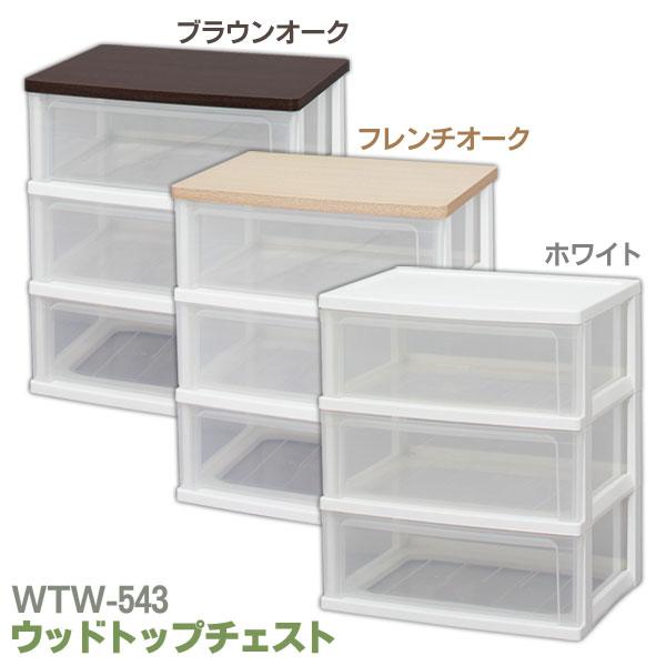 チェスト プラスチック 3段 ウッドトップチェスト WTW-543 アイリスオーヤマチェスト 収納ケース 収納ボックス 引き出し プラスチック収納 クローゼット 押入れ 衣類収納 衣替え 収納[cpir]