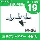 メタルミニ 三角アジャスター MM-3MA【収納/スチール/メタルシェルフ/ラック/ワイヤーシェルフ/ワードローブ/メタル…