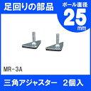 メタルラック三角アジャスター MR-3A【25mm/収納/スチール/メタルシェルフ/ラック/ワイヤーシェルフ/ワイヤーバー/ハ…