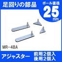 メタルラックアジャスター MR-4BA【25mm/収納/スチール/メタルシェルフ/ラック/ワイヤーシェルフ/ワイヤーバー/ハンガ…