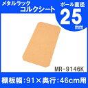メタルラックコルクシート 【MR-9146K】【メタルラック コルクシート 棚板 スチールラック メタルラックパーツ 棚板 …