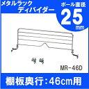 メタルラックディバイダー MR-46D【25mm/仕切り/収納/スチール/ラック/ワイヤーシェルフ/ワイヤーバー/ハンガーレール…