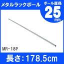 メタルラック パーツ ポール 【MR-18P】【MR-18PN】 長さ 180cm(178.5cm) 25mm用 【アイリスオーヤマ】スチールラッ…