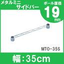 メタルミニ サイドバー MTO-35S【19mm/収納/スチール/メタルシェルフ/ラック/ワイヤーシェルフ/ワイヤーバー/ハンガ…
