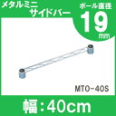メタルミニ サイドバー MTO-40S【19mm/収納/スチール/メタルシェルフ/ラック/ワイヤーシェルフ/ワイヤーバー/ハンガ…