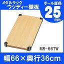 メタルラックウッディ棚板 MR-66TW(66×36cm) 【MR-66TW】 メタルラック 木製 ウッディ棚板 シートダイニング ラッ…