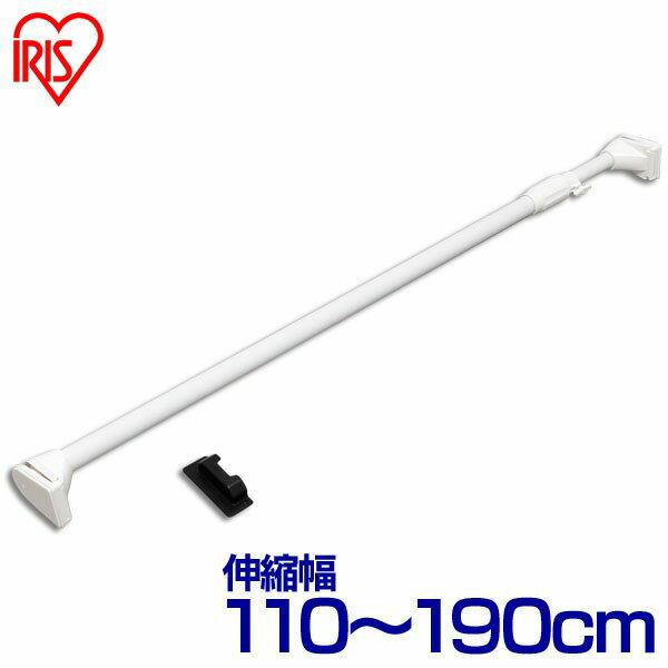極太強力伸縮棒 H-GBJ-190 ホワイト (幅110〜190cm) アイリスオーヤマ伸縮棒 つっぱり棒 突っ張り棒 物干し ランドリー 衣類収納 収納