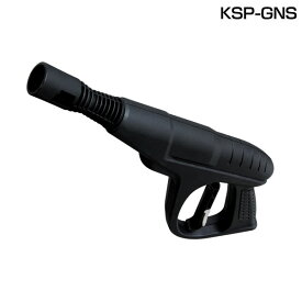 \数量限定/アイリスオーヤマ 高圧洗浄機パーツ ガン SBT・SDT用 KSP-GNS[cpir]