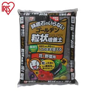 ゴールデン粒状培養土 10L GRBA-10 アイリスオーヤマ[cpir]