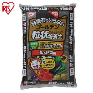 ゴールデン粒状培養土 14L GRBA-14 アイリスオーヤマ[cpir]