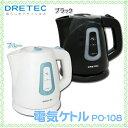 [クーポン有]ドリテック電気ケトルPO-108BK・BL ブラック・ブルー【TC】【K】【取寄せ品】