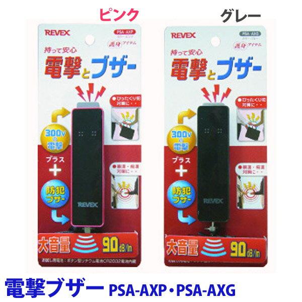 リーベックス[REVEX] 電撃ブザー ピンク・グレー PSA-AXP・PSA-AXG 【D】【K】 【防犯グッズ】【取寄せ品】【メール便】