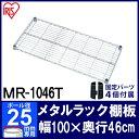 【送料無料】メタルラック パーツ 棚板 【MR-1046T】 幅100 奥行45 25mm用 耐荷重250kg 【アイリスオーヤマ】スチール…