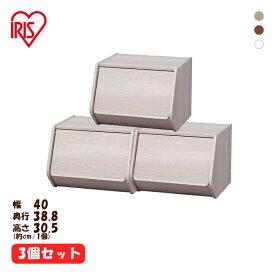 【3個セット】スタックボックス 扉付き 幅40 STB-400D収納ボックス 収納ケース ラック 木製 前開き アイリスオーヤマ【D】[irispoint]