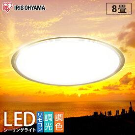 ≪5年保障≫ LEDシーリング 5.0シリーズ CL8DL-5.0CF 8畳 調色 アイリスオーヤマ シーリングライト ライト シーリング LED 家電 照明 家電照明 リビング ひとり暮らし 省エネ ホワイト コンパクト[cpir]