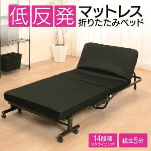 折りたたみ ベッド シングル 低反発 OTB-TR アイリスオーヤママットレス付き 折り畳みベッド リクライニング リクライニングベッド 簡易ベッド シングルベッド 折り畳み 折畳 一人暮らし 新