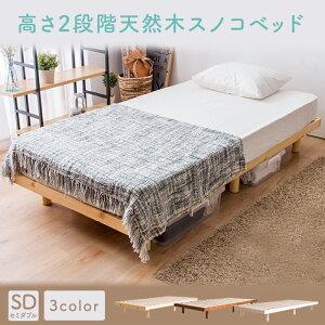 高さ2段階天然木スノコベッド セレナ セミダブル SRNSWHすのこベッド セミダブル 一人暮らし ベッド おすすめ すのこ ベッド すのこベッド セミダブル ベッドフレーム 高さ調整 木製 シンプル