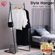 スタイルハンガースタイルハンガーラックデザインハンガーハンガーラック衣類ハンガー洋服掛け衣類収納おしゃれスタイルハンガーベーシックタイプPI-B150ホワイトブラックアイリスオーヤマ