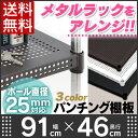 メタルラック棚板 幅91cmタイプ(ポール直径25mm) パンチング棚板 PT-91T 910×460 白・黒・ブラウン【D】【KO】収納…