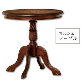 マルシェ テーブルテーブル 机 コーヒーテーブル アンティーク カフェ レトロ サイドテーブル 丸型 木製 完成品【取寄せ品】【代引不可】【TD】【クロシオ】