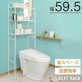 トイレラック ホワイト STR-600トイレラック サニタリーチェスト トイレ棚 トイレ収納 オープンラック トイレ 収納 【D】