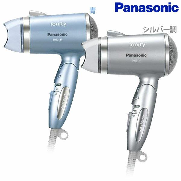 Panasonic〔パナソニック〕ヘアードライヤー マイナスイオン ターボドライミニ イオニティ EH5212P 青・シルバー調【D】【DW】【取寄せ品】