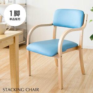 チェア ダイニングチェア STKC-795イス チェア スタッキングチェア 肘掛け付き 重ねる 介護椅子 介護施設 業務用 頑丈 チェアー コンパクト シンプル 収納 カラフル 省スペース 1脚 リビングチ