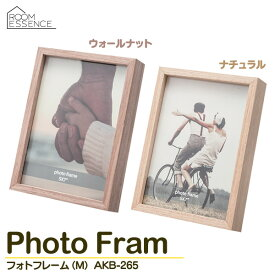 フォトフレームM AKB-265 ナチュラル・ウォールナット写真立て フォトフレーム 木製フレーム フレーム 写真たて シンプル おしゃれ 贈り物【D】【東谷】