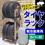 タイヤラックステンレスカバー付軽自動車4本KSL-450C