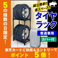 【普通車用】タイヤラックカバー付KTL-590C楽天HC【e-netshop】【家具】【収納術】【収納】【人気】