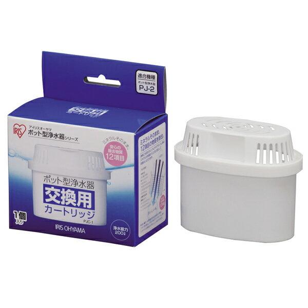 ポット型浄水器 別売カートリッジ≪1個売り≫PJC-1【アイリスオーヤマ】