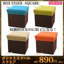 BOXスツール スクエア Sサイズ ベージュ・グリーン・ブルー・オレンジボックススツール スツール 収納ボックス 収納 …