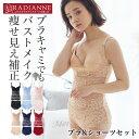 ラディアンヌ リフトアップブラキャミソール ブラ&ショーツセット 全6色 全8サイズ
